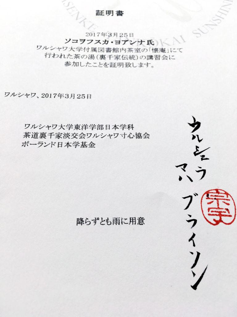 Diploma of compliting the Chadō workshop at The Urasenke Tankōkai Sunshinkai Way of Tea Association (2017)