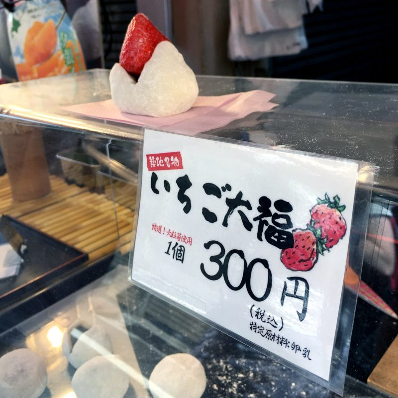 Street stand with strawberry daifuku (ichigo daifuku) at Tsukiji market, Tokyo, Japan