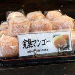 Japanese daifuku (mango daifuku)